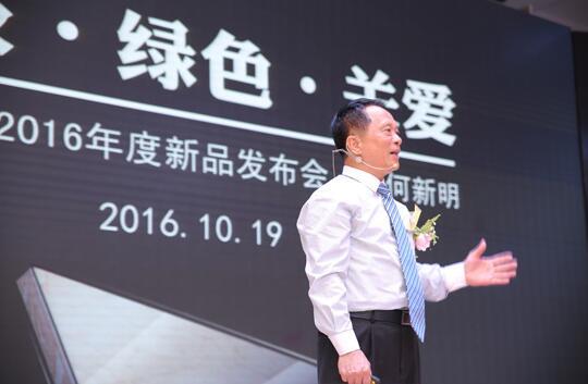 東鵬瓷磚2016年度新品原石2.0+發布會隆重舉行