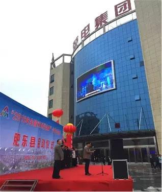 """荣电集团斩获2016全国双创活动周""""双创之星"""""""
