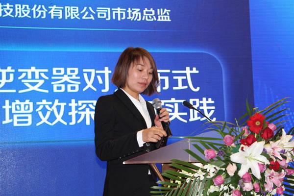 锦浪出席2016京津翼分布式光伏发展论坛并做主题报告