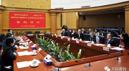 万科签约深圳首家公办养老机构PPP试点项目