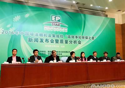 """2016中国吸油烟机及集成灶""""高效净化环保之星""""产品名单发布"""