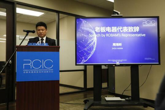 老板電器創新中心落地美國硅谷:中國廚電開啟全球時間