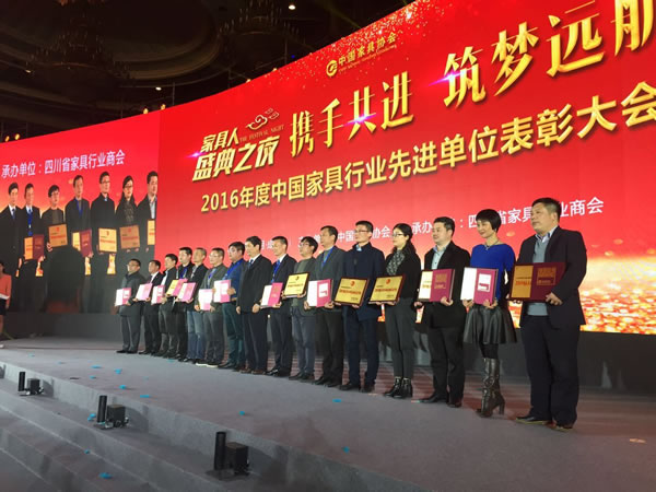 联邦家私荣获2016中国家具行业科技创新先进单位