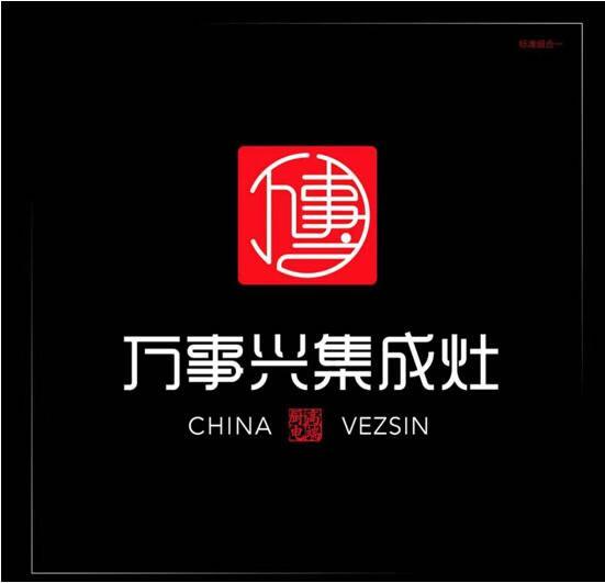 万事兴集成灶品牌广告CCTV-4隆重开播