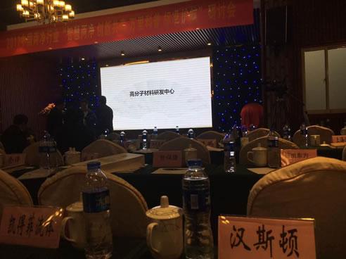 2017中国两净行业研讨会圆满落幕 汉斯顿以战略合作单位应邀出席