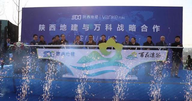 万科集团与陕西地建战略合作签约仪式在富平隆重举行