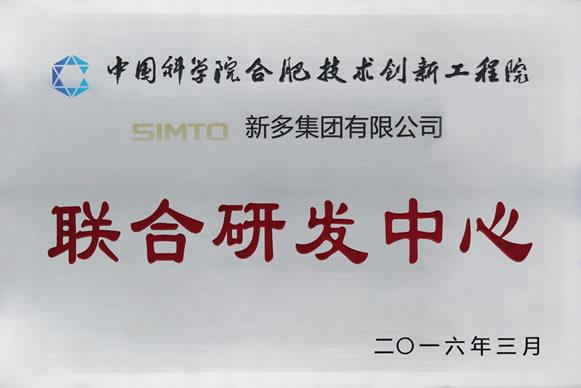 """热烈祝贺新多门业荣获浙江省""""省级高新技术研究开发中心""""荣誉称号"""