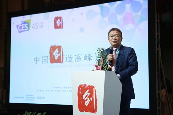 苏宁云商联合奥维云网中家院新浪家居联手打造第二届中国创造高峰论坛