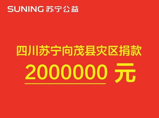 茂县突发山体垮塌 四川苏宁宣布捐款200万元赈灾