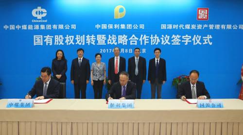 保利集团与中煤集团签署战略合作暨资产划转协议签字仪式