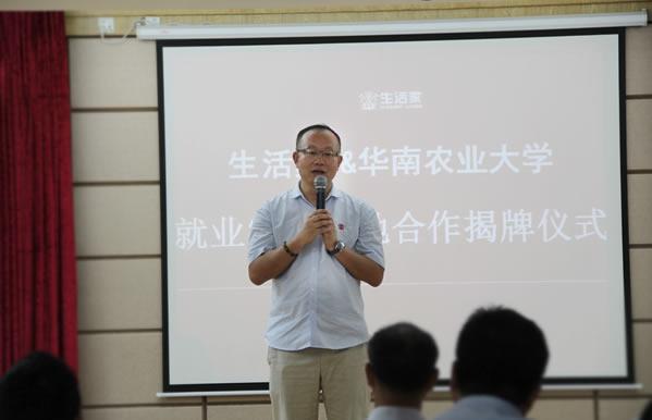 强强联合 生活家地板与华南农业大学共建产学研基地