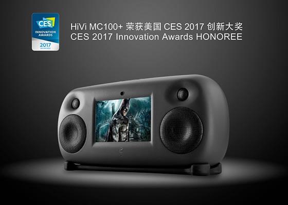 捷报 HiVi惠威MS-10及MC-100+荣膺CES 2017创新大奖