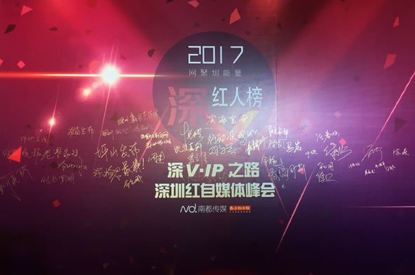 康佳集团官微荣获深V红人榜最具科技创新奖