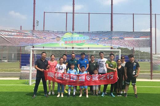 康佳集團足球夏令營活動正式在上海拉開帷幕