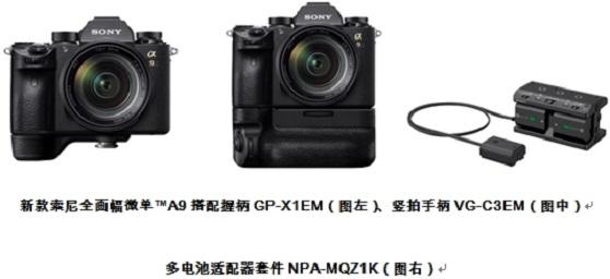 索尼全画幅微单A9发布 开启专业摄影的微单时代
