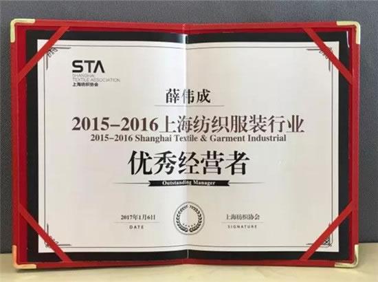 羅萊家紡董事長薛偉成獲評2016年度上海紡織服裝行業優秀經營者