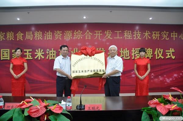 """热烈祝贺三星集团再添""""金字招牌""""成为国内唯一一个国家玉米油产业研发基地"""