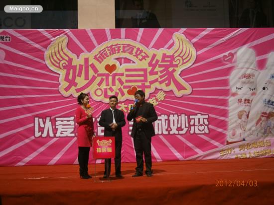 """""""以爱之名 全城妙恋""""2012年河北大型交友活动正式启动"""
