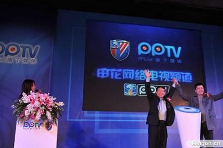 PPTV携手上海申花 开播独家网络电视频道