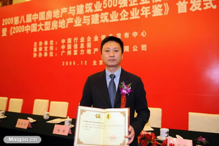 富力地产连续5年获得中国房地产业综合实力第一名