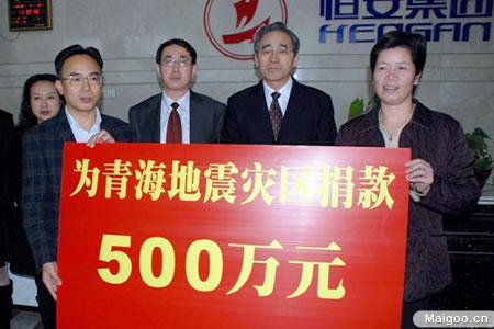 恒安集团向四川青海地震灾区捐款500万元