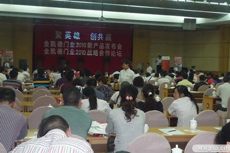 金凯德亮相第一届中国国际门业博览会