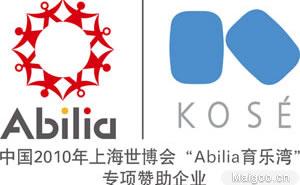 高丝化妆品销售中国有限公司赞助上海世博会职业体验馆