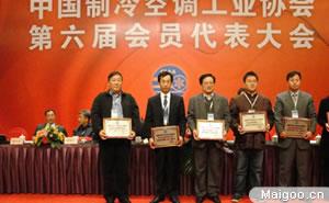 麦克维尔当选中国制冷空调工业协会第六届常务理事单位