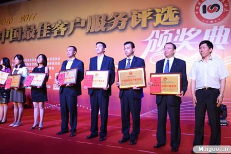 [中國人壽保險]保險公司-中國人壽財險榮獲年度[中國最佳客戶服務