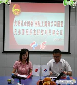 光明乳业团委与中国国航上海分公司结对共建
