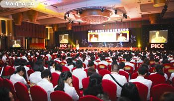 [保险品牌]人保寿险成功举办第五届销售精英高峰会