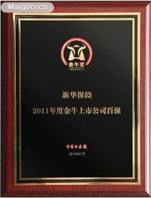 [保险品牌]新华保险入选2011年度金牛上市公司百强