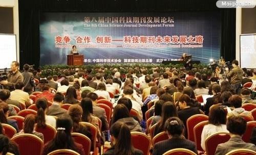 華中科大承辦第八屆中國科技期刊發展論壇
