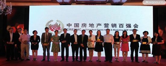 """[易居中国]""""中国房地产营销百强峰会暨易居中国上市5周年庆典""""在香港举行"""