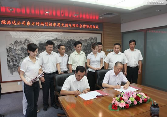 [東方時尚駕校]東方時尚駕校與北京綠源達公司舉行天然氣項目簽約儀式
