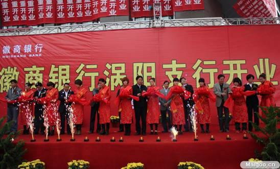 [地方银行]徽商银行亳州涡阳支行开业庆典隆重举行