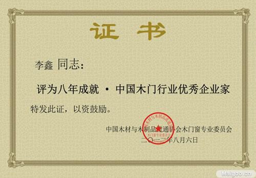 """鑫迪公司董事长李鑫荣获""""中国木门行业优秀企业家""""称号"""