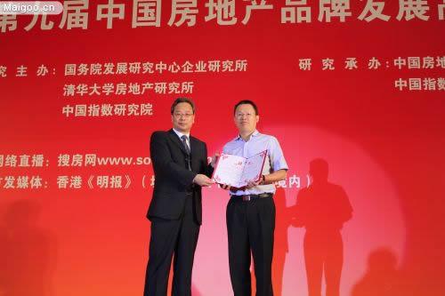 [房地产]保利地产连续三年荣膺中国房地产行业领导公司品牌