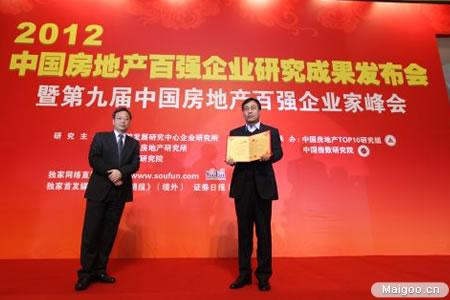 [房地产]保利地产连续三年荣获中国房地产百强企业前三名