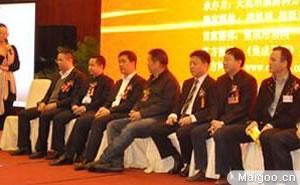 宝兰参加中国天花吊顶材料分会会员代表大会暨成立大会