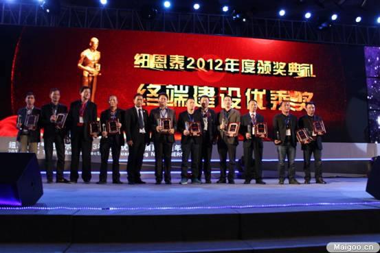 纽恩泰为2012年度空气能热水器终端建设优秀经销商颁奖