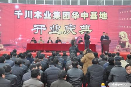 千川木业集团华中基地开业庆典圆满落幕