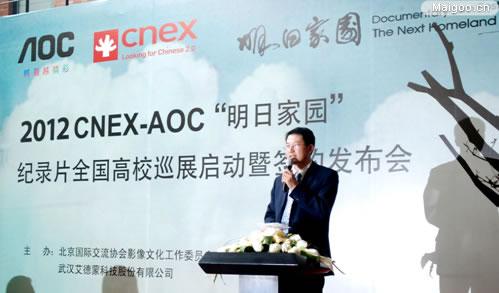 AOC携手CNEX正式启动纪录片校园巡展