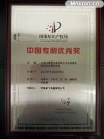 新飛電器喜獲中國專利優秀獎
