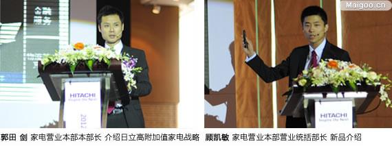 日立日本原装家电新品发表会在沪隆重举行