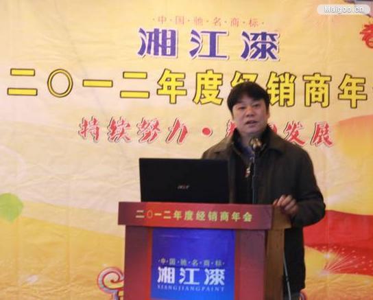 湘江装饰涂料2012年度经销商年会在长沙隆重召开
