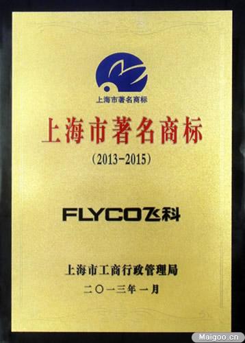 飛科剃須刀FLYCO飛科榮獲上海市著名商標