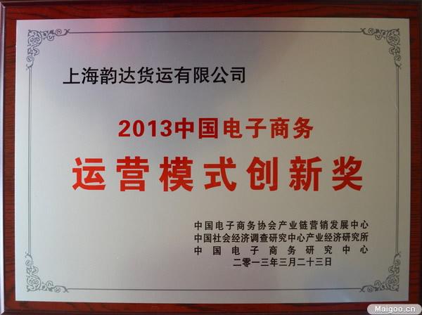 """[速递物流]韵达快递荣膺""""2013年中国电子商务运营模式创新奖"""""""