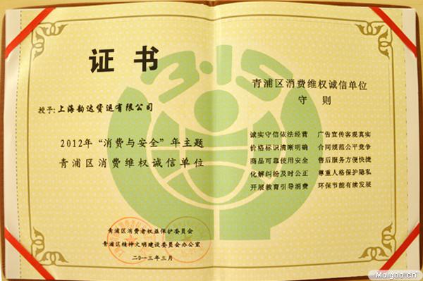 """[速递物流]韵达快递荣获2012年上海市""""青浦区消费维权诚信单位""""荣誉称号"""