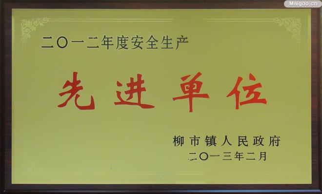 """鸿宝集团再次荣获""""平安示范企业""""""""安全生产先进单位"""""""